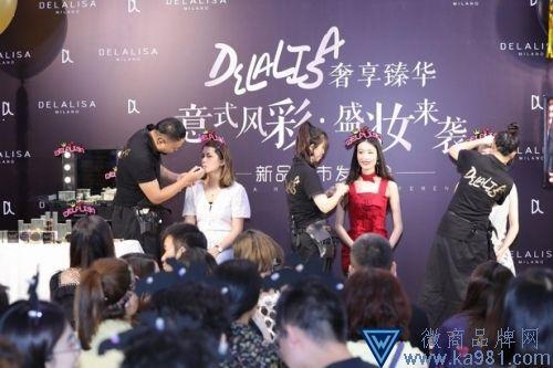 意大利时尚彩妆DELALISA大中华区品牌发布会璀璨落幕