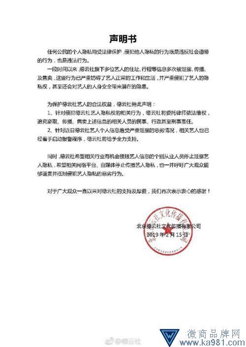 """岳云鹏等德云社艺人信息被卖:100能买""""打包""""信息"""