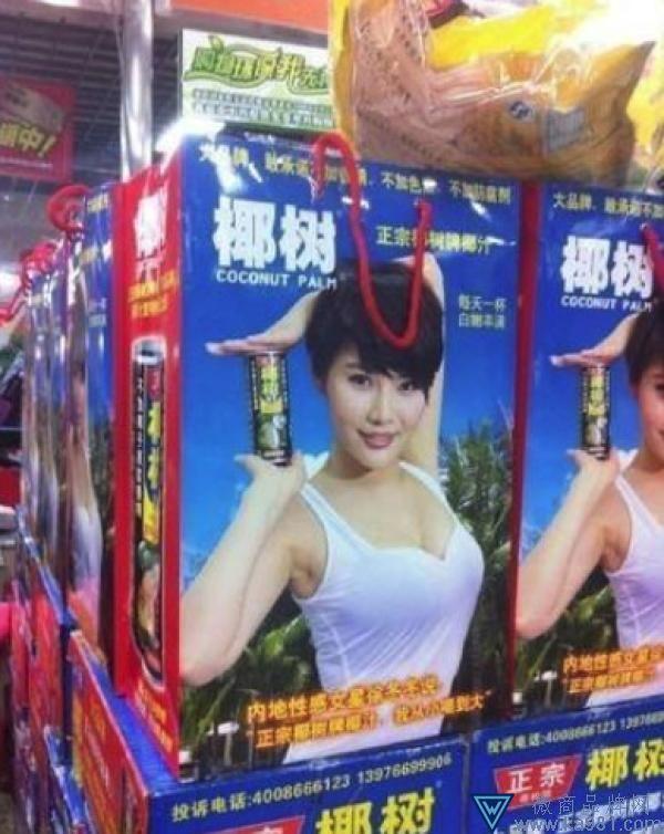 椰树椰汁广告文案自称丰胸神器 工商部门已介入调查