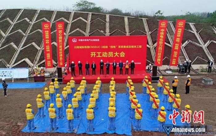 川南城际铁路电气化工程正式开工建设