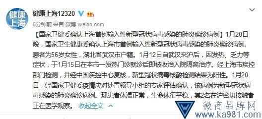 上海:确诊首例输入性新型冠状病毒感染肺炎病例
