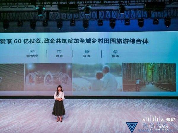 """见证""""真心与无畏""""︱2019上海爱家集团品牌发布会圆满举行"""