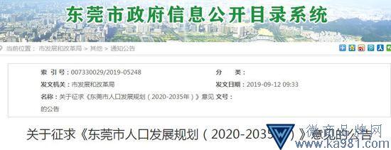 深圳广州之后 广东第三个千万人口的大城市要出现了