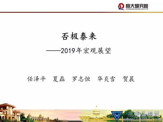 任泽平2019年展望:经济年中触底 资本市场否极泰来