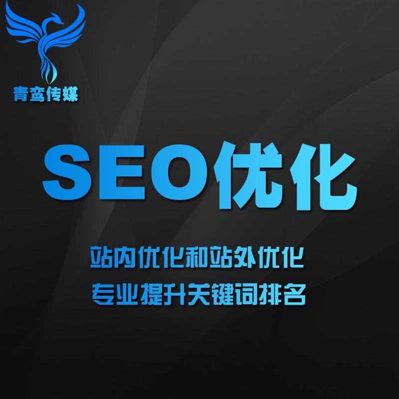 资阳SEO公司,优化用万词霸屏|行业资讯-品牌网