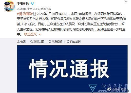 北京警方:朝阳医院一男子持菜刀伤人被刑拘