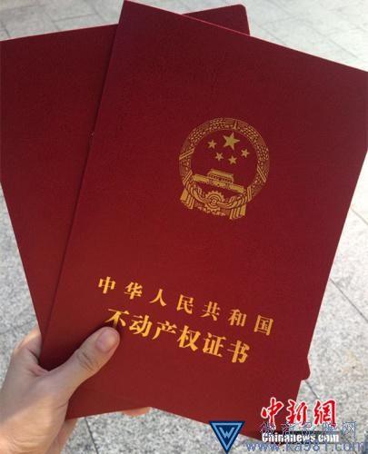 图为不动产权证书。中新网记者 邱宇 摄