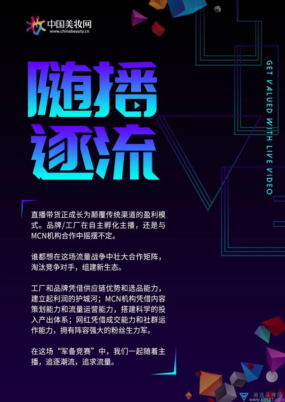 """专访快手初始网红小涛:揭秘""""屌丝夫妇""""别样的逆袭之道丨随播逐流⑥"""