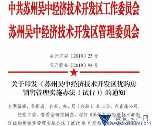 """房价打七折!上海旁边这个名城苏州也来""""抢人""""了"""