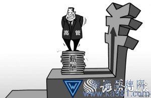 355家高管薪酬过千万 方大特钢1.69亿元暂居首位