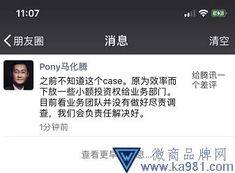 马化腾回应腾讯投资差评:业务团队没做好尽职调查