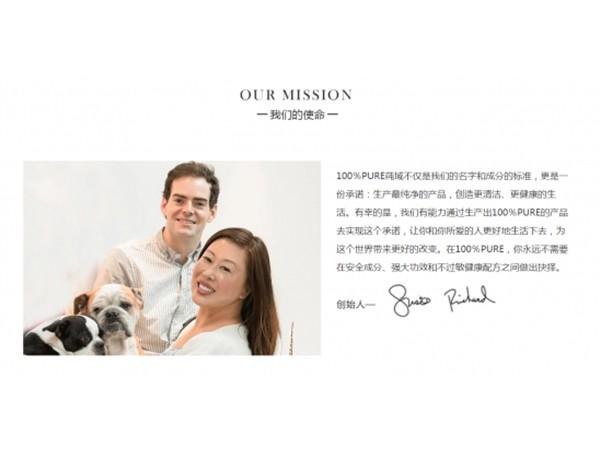 """天然有机化妆品牌100%Pure正式启用中文名""""莼域"""""""