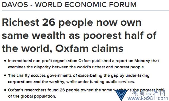 全球贫富差距惊人:最富26人与最穷38亿人资产相等