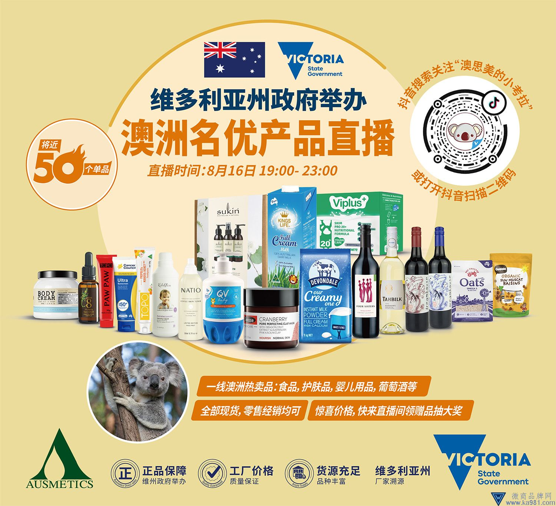 """16个澳洲品牌+维州政府举办!澳思美推出""""惠利经销商""""的跨境直播"""