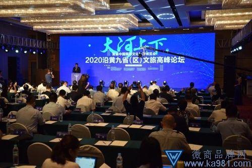 诠润蜂巢面膜惊艳亮相2020沿黄九省文旅高峰论坛