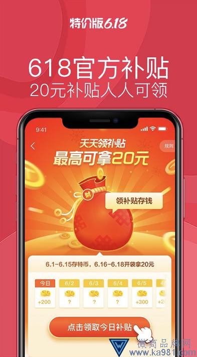 """淘宝特价版""""来势汹汹"""" ,下沉市场掀起新变局?"""