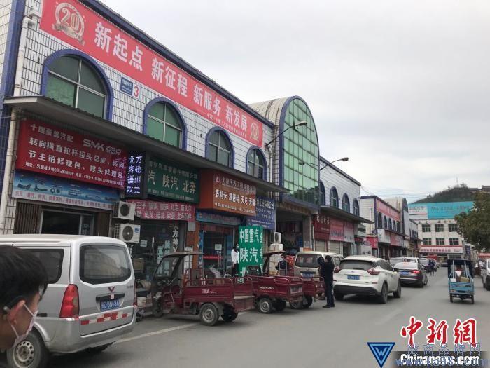 中国(十堰)汽配城恢复营业 陈伟 摄