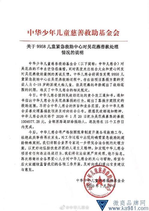 中华儿慈会:为吴花燕募集的善款将全部退回给捐助人