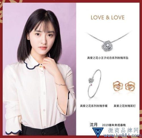 沈月佩戴LOVE&LOVE珠宝首登春晚引热议 新年开运珠宝就向她看齐
