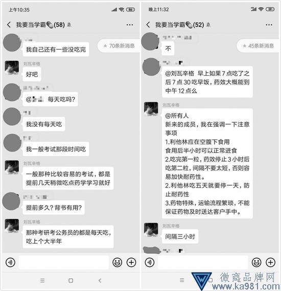 聪明药地下产业链:药贩子网上卖 借道香港人肉带内地