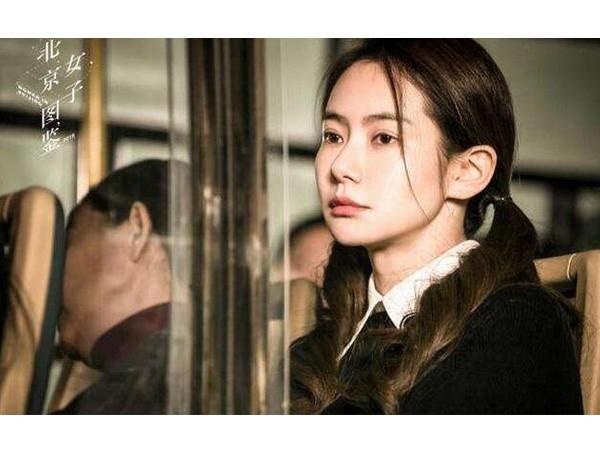 比起剧情,戚薇的妆容才是真的《北京女子图鉴》