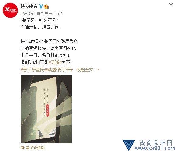 特步X电影《姜子牙》跨界联名即将揭秘