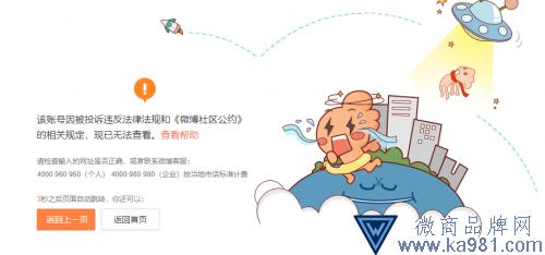 孙宇晨新微博帐号再次被封 开通还不足12小时