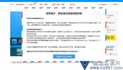 百度旅游将在6月底全面停止服务 提醒用户导出数据