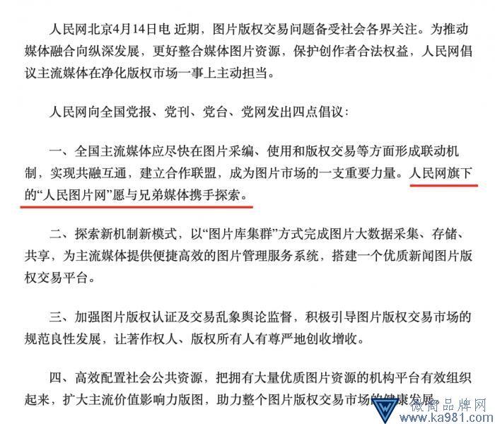 人民网将进军图片版权 视觉中国崩了!