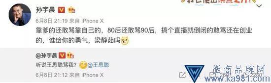 王思聪又一项目香蕉娱乐出状况 7120万元股权被冻结