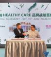 唯品会与澳洲知名保健品牌Healthy Care达成战略合作 品牌代言人孙俪亲临助阵