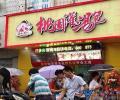 深圳有哪10个比较火的早餐加盟店?深圳早餐加盟店排行榜