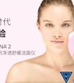 """FOREO LUNA2露娜2代洁面仪:解决""""肌底""""问题 由内而外洗出水嫩肌肤"""