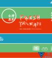 台湾原创角色前进上海授权展,展现清新幽默与无限创意!